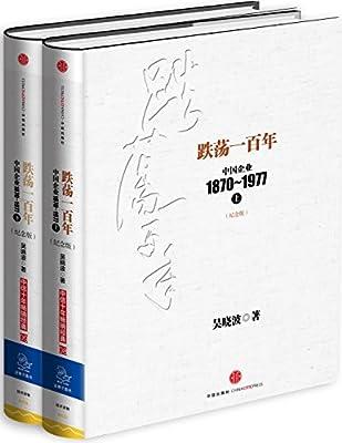 跌荡一百年:中国企业1870-1977.pdf