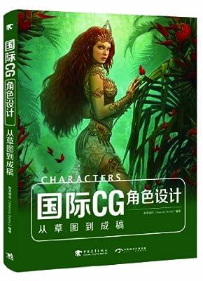 国际CG角色设计:从草图到成稿.pdf