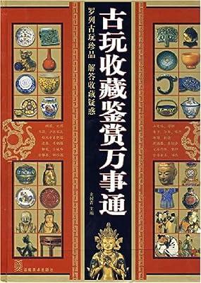 古玩收藏鉴赏万事通.pdf
