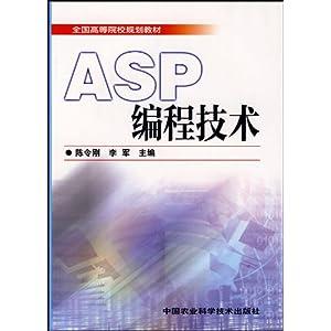 ASP编程技术图片