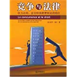 竞争与法律(权力机构企业和消费者所处的地位)