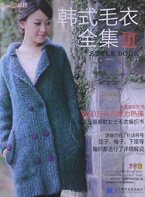 织美堂:韩式毛衣全集3.pdf