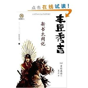 吉川英治作品•丰臣秀吉:新书太阁记 ¥118.3