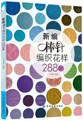 新编棒针编织花样2880.pdf