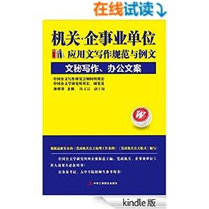 机关单位写作范文_【机关·企事业单位应用文写作规范与例文套