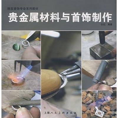 贵金属材料与首饰制作.pdf