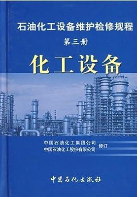 石油化工设备维护检修规程第三册化工设备.pdf