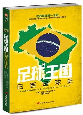 足球王国:巴西足球史.pdf
