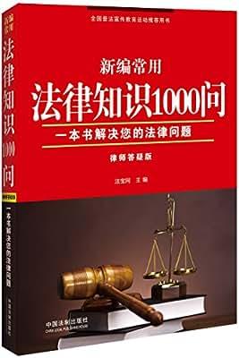 新编常用法律知识1000问.pdf