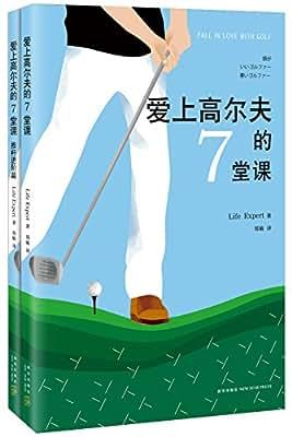 爱上高尔夫的7堂课.pdf