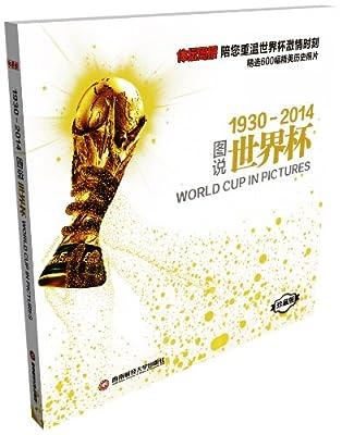 图说世界杯.pdf