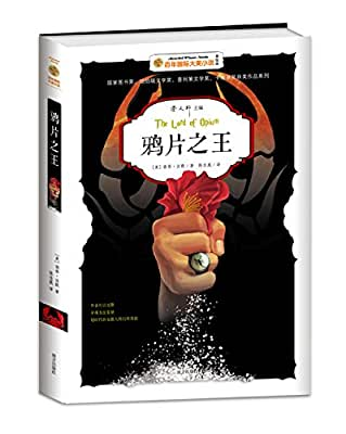 百年国际大奖小说:鸦片之王.pdf
