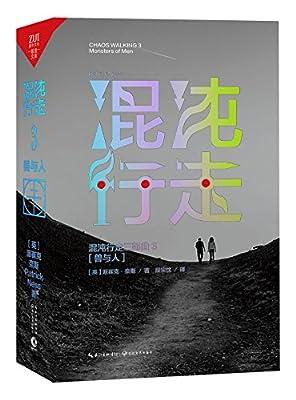 混沌行走3:兽与人.pdf