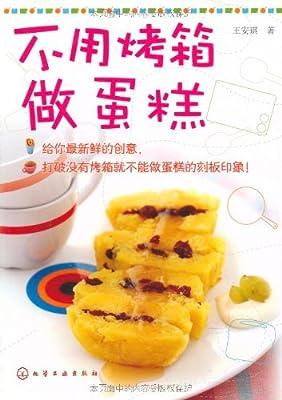 不用烤箱做蛋糕.pdf