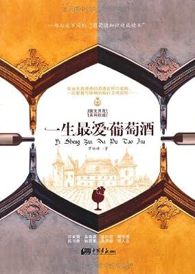 一生最爱葡萄酒.pdf