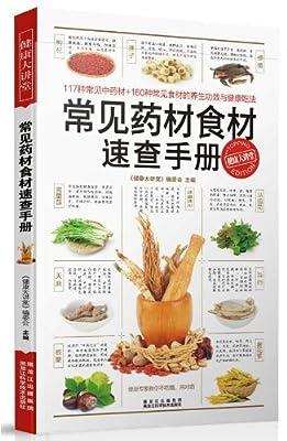 常见药材食材速查手册.pdf