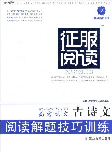 开心语文征服阅读 高考语文古诗文阅读解题技巧训练 最新修订版
