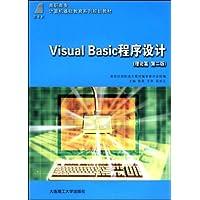 Visual Basic程序设计:理论篇