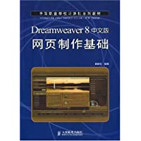 Dreamweaver8中文版网页制作基础