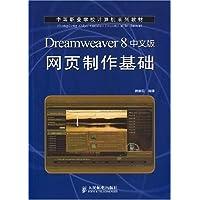 Dreamweaver8中文版网页制作基础