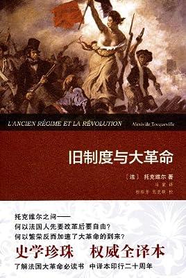 旧制度与大革命.pdf