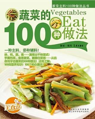 蔬菜的100种做法.pdf