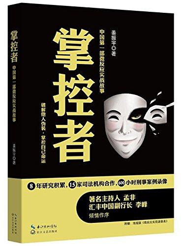 掌控者 - Malaysia Online Bookstore