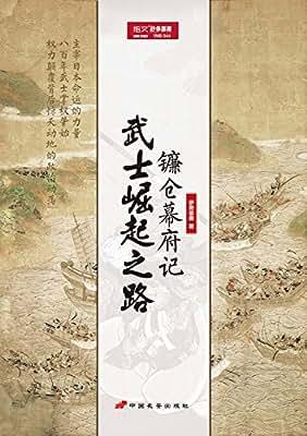 武士崛起之路:镰仓幕府记.pdf