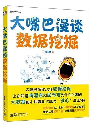 大嘴巴漫谈数据挖掘.pdf