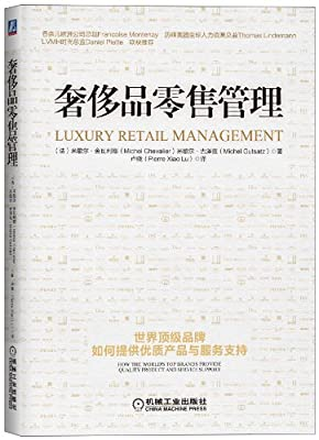 奢侈品零售管理.pdf