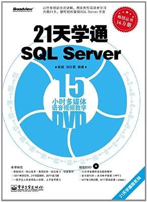 21天学通SQL Server.pdf
