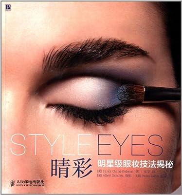 睛彩:明星级眼妆技法揭秘.pdf