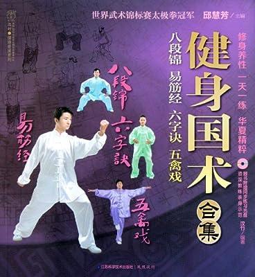汉竹健康爱家系列•健身国术合集:八段锦易筋经六字诀五禽戏.pdf