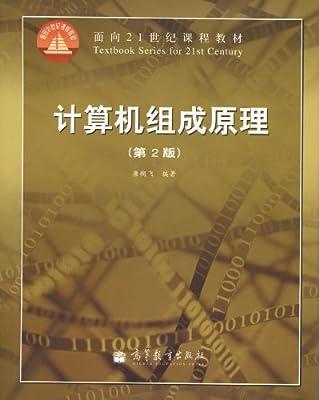 面向21世纪课程教材•计算机组成原理.pdf
