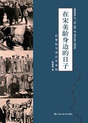 在宋美龄身边的日子——机要秘书详谈宋美龄.pdf