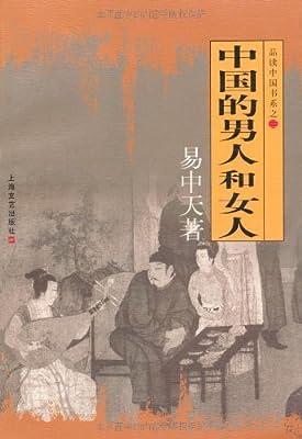 品读中国书系之三:中国的男人和女人.pdf