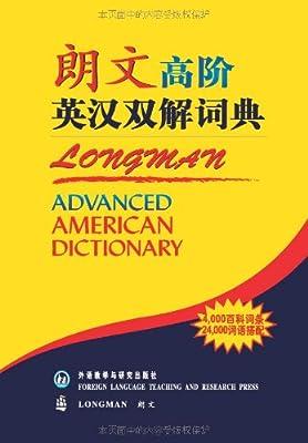 朗文高阶英汉双解词典.pdf