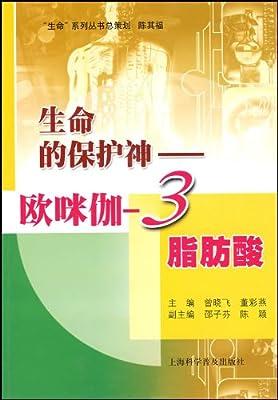 生命的保护神:欧咪伽-3脂肪酸.pdf