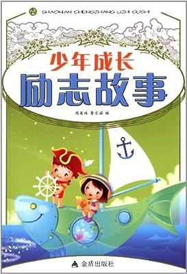 少年成长励志故事.pdf