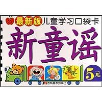 最新版儿童学习口袋卡:新童谣