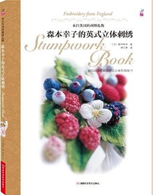 森本幸子的英式立体刺绣.pdf