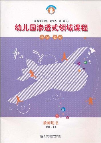 艺术:幼儿园渗透式领域课程(中班下教师用书)