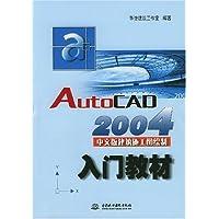 autocad 2004 中文版建筑施工图绘制入门教材 高清图片