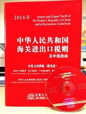 2014年中华人民共和国海关进出口税则及申报指南中英文带光盘.pdf