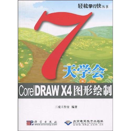 7天学会CorelDRAW X4图形绘制 附赠CD光盘1张 轻松学得快丛书