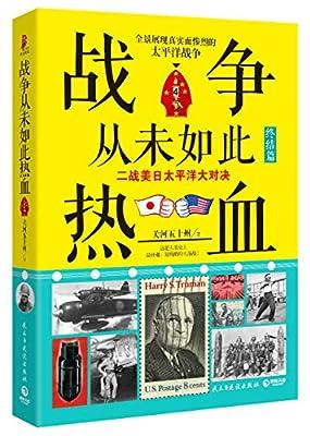 战争从未如此热血4:二战美日太平洋大对决.pdf