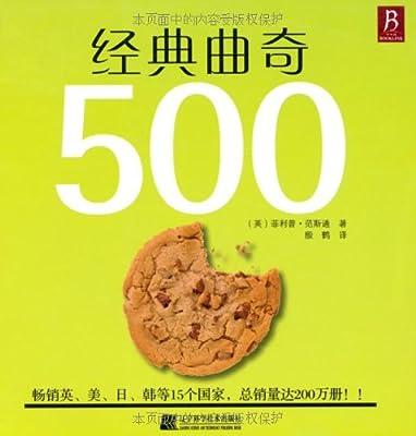 经典曲奇500.pdf