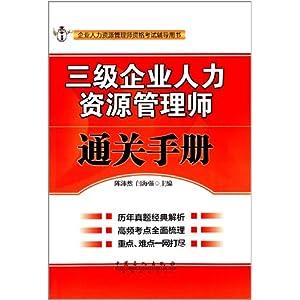 三级企业人力资源管理师通关手册