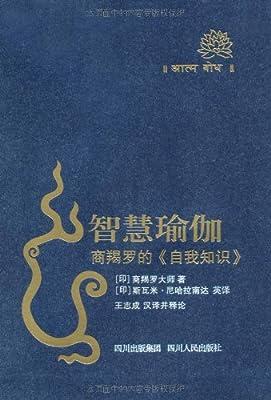 智慧瑜伽:商羯罗的《自我知识》.pdf