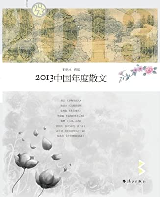 2013中国年度散文.pdf